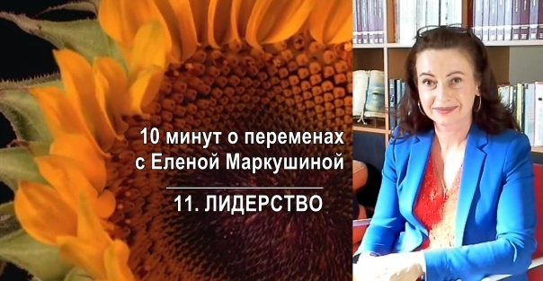 Elena Marlushina. Leadership